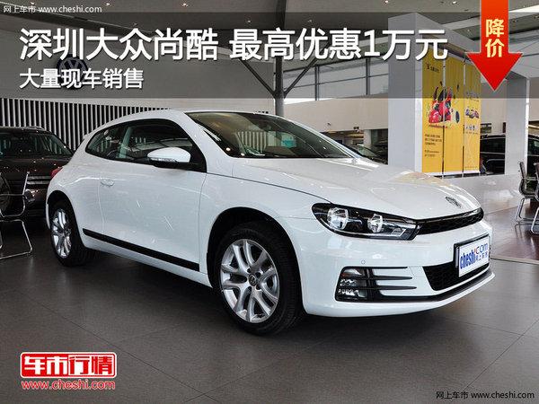 深圳大众尚酷车优惠10万元 竞争宝马1系-图1