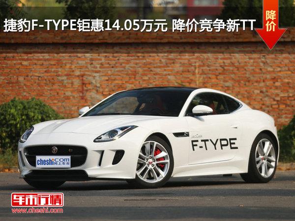 捷豹F-TYPE钜惠14.05万元 降价竞争新TT-图1