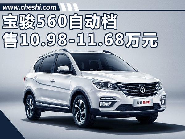 宝骏560自动档8月上市 售价10.98-11.68万元-图1