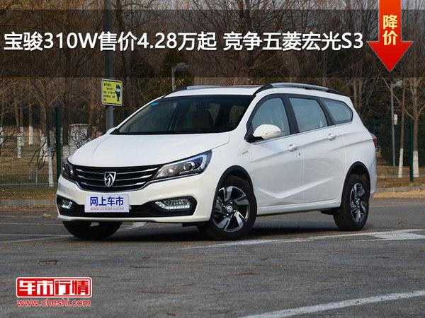 宝骏310W售价4.28万起 竞争五菱宏光S3-图1