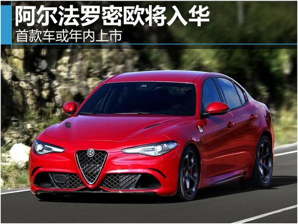 阿尔法罗密欧将入华 首款车或年内上市-图1