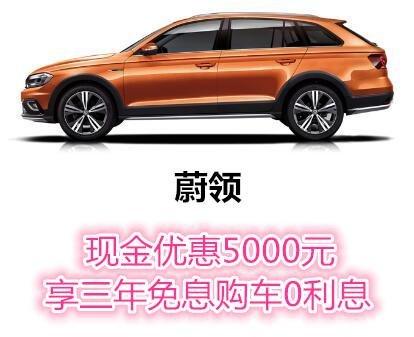 惠州惠众一汽大众广电车展价格提前爆料-图3