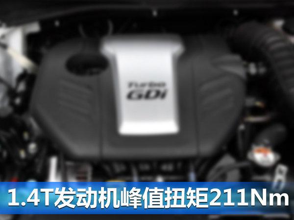 北京现代全新IX35正式发布 凸显硬朗风格-图4