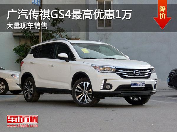 广汽传祺GS4最高优惠1万 大量现车销售-图1