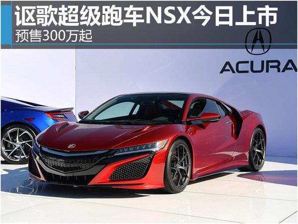 讴歌超级跑车NSX今日上市 预售300万起-图1