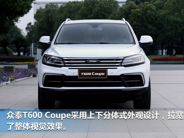 众泰T600 Coupe下月9日上市 预售8.68-14.68万-图1