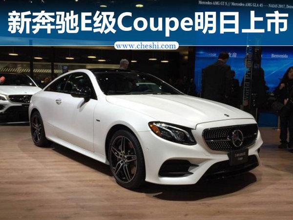 新奔驰E级Coupe明日上市 2.0T/3.0T两种动力-图1