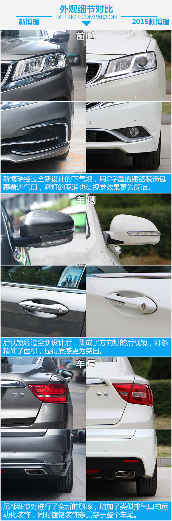 中国品牌领导者换代了 吉利博瑞新老车型对比-图1