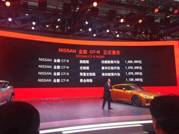 全新战神GT-R正式上市 162.8-172.8万元-图2
