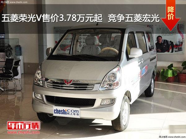 五菱荣光V售价3.78万元起  竞争五菱宏光-图1