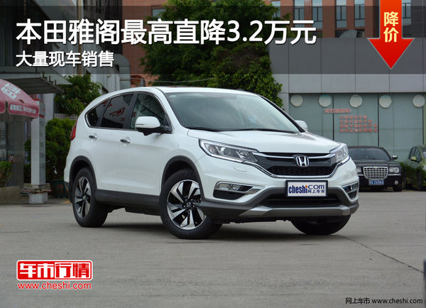天津购广本CR-V优惠2万 现车销售-图1