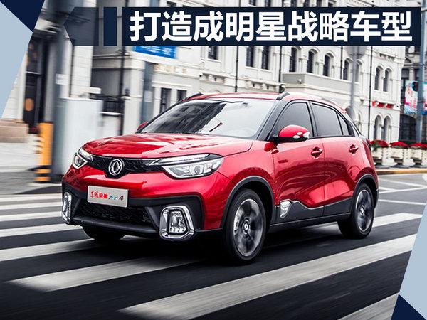 """刘洪:东风风神两款新车来袭 加速""""品牌向上""""-图4"""