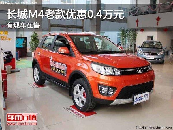 重庆长城M4老款优惠0.4万元 有现车在售高清图片