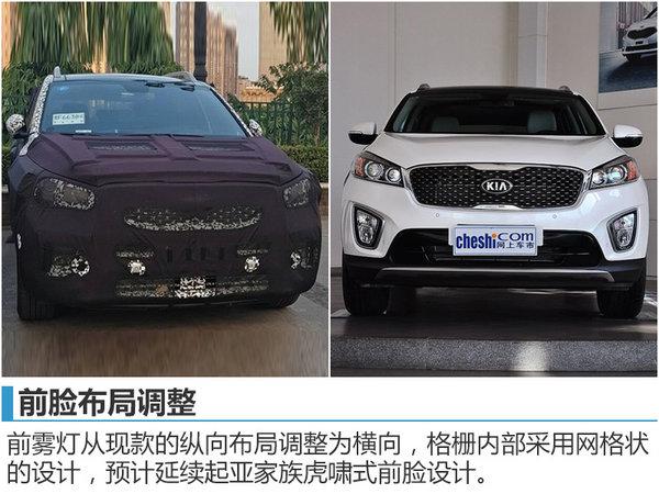 起亚将国产中型SUV-KX7 竞争丰田汉兰达-图3