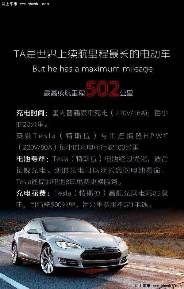 特斯拉汽车现货 世界续航里程最长电动高清图片
