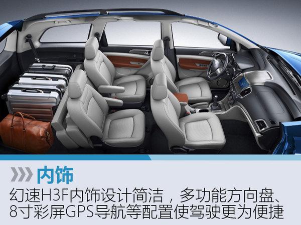 北汽幻速H3F正式上市 售XXX-XXX万元-图2