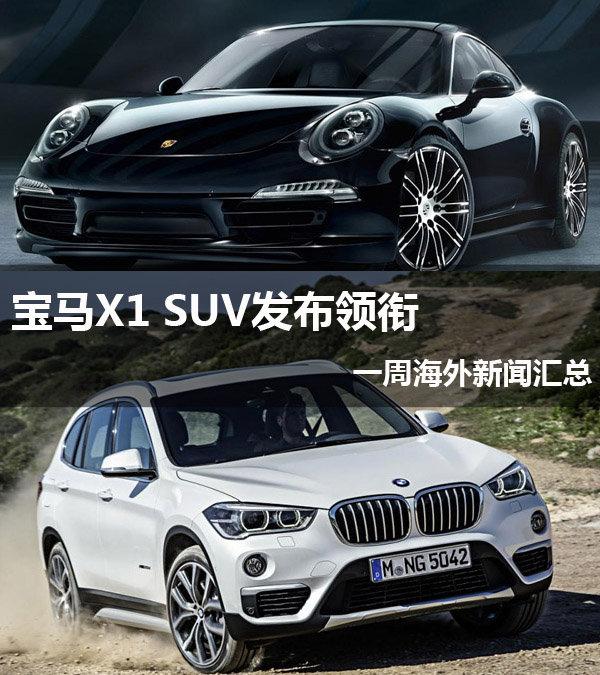 宝马X1 SUV发布领衔 一周海外新闻汇总_海外车讯-网上车市