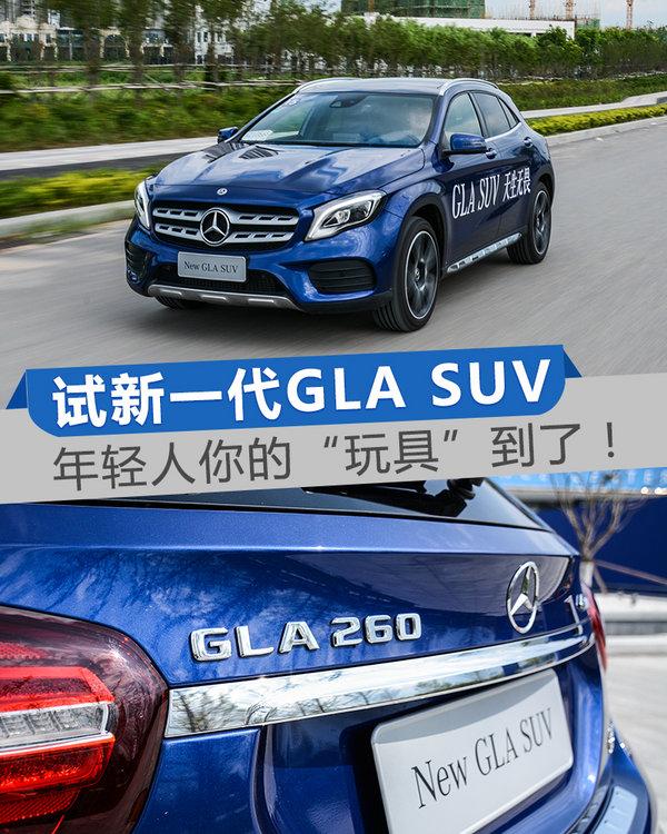 """年轻人你的""""玩具""""到了!试驾新一代GLA SUV-图1"""