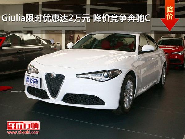 Giulia限时优惠达2万元 降价竞争奔驰C-图1