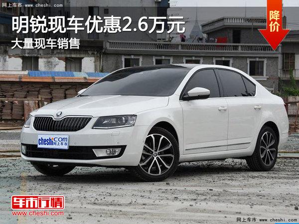 明锐店内现车在售 荣川优惠2.6万元-图1