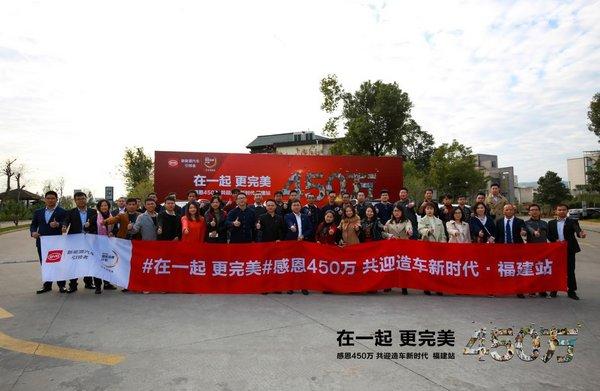 BYD感恩450万用户 共迎造车新时代福建站-图7