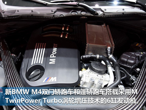 新宝马M4-正式上市 新增竞速套件/动力提升-图5