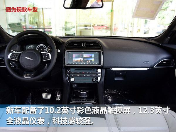 捷豹新F-PACE下月19日上市 增2.0T四驱车型-图4