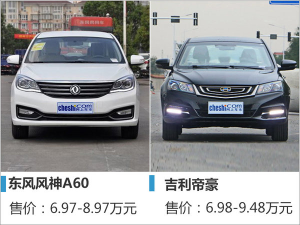 东风风神A60换搭小排量发动机 售价下降-图4