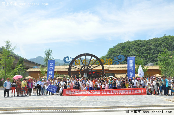 探秘苍龙峡 北京现代彤立江筒车湾自驾游-图1