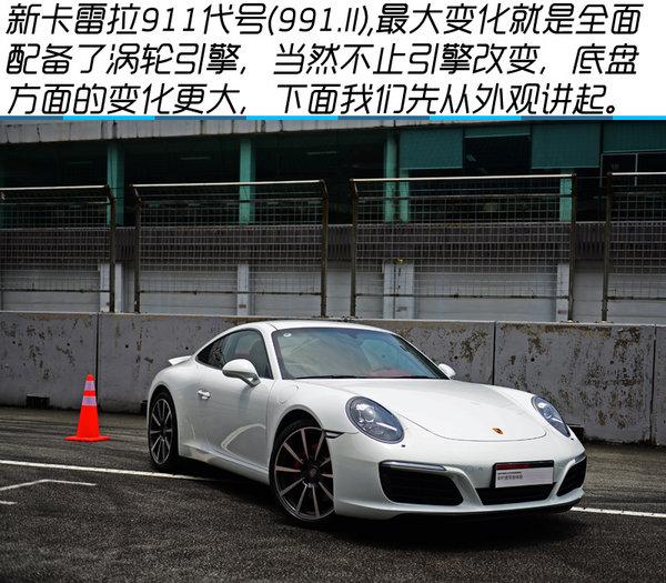 一旦拥有/别无所求 新保时捷Carrera试驾-图3