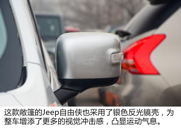 车内仰望星空 Jeep自由侠敞篷限量版-图5