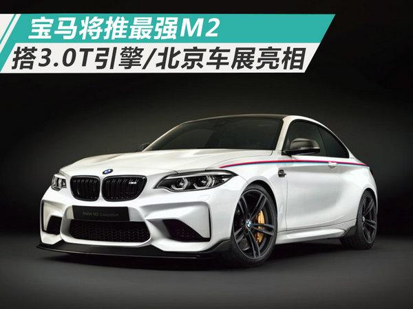 宝马将推最强M2 搭3.0T引擎/北京车展首发亮相-图1