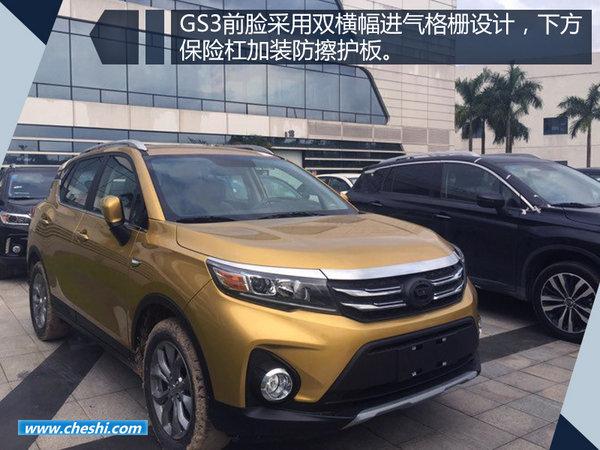 广汽传祺GS3开启预售 8万元起/8月正式上市-图2