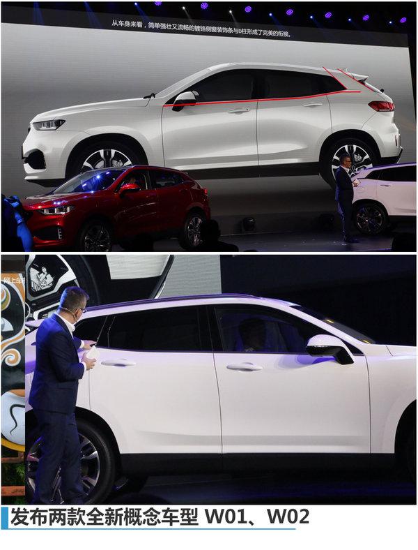进攻高端领域 长城汽车发布全新品牌