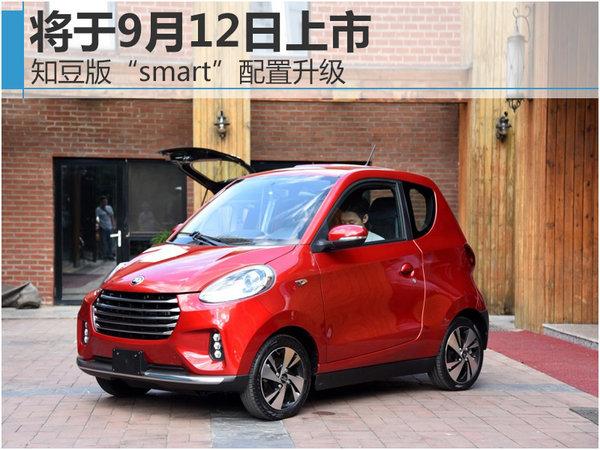 """知豆版""""smart""""配置升级 将于9月12日上市-图1"""
