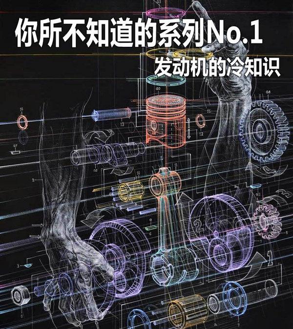 你所不知道的系列No.1 发动机的冷知识_阿尔法罗密欧4C_科技-网上车市