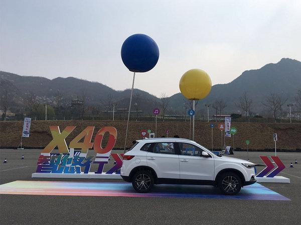 一汽奔腾X40互联SUV 北京站上市试驾会-图1