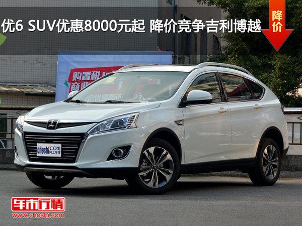 优6 SUV优惠8000元起 降价竞争吉利博越-图1