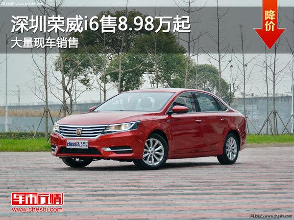 深圳荣威i6售8.98万起 竞争丰田卡罗拉-图1