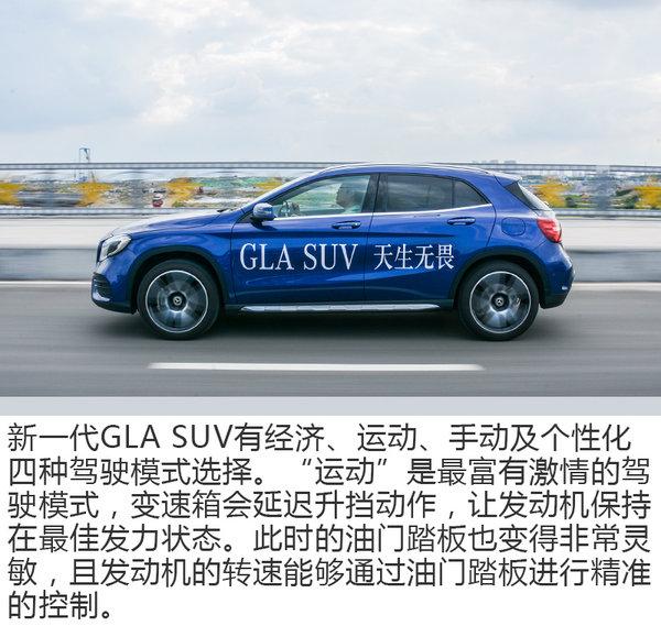 """年轻人你的""""玩具""""到了!试驾新一代GLA SUV-图6"""