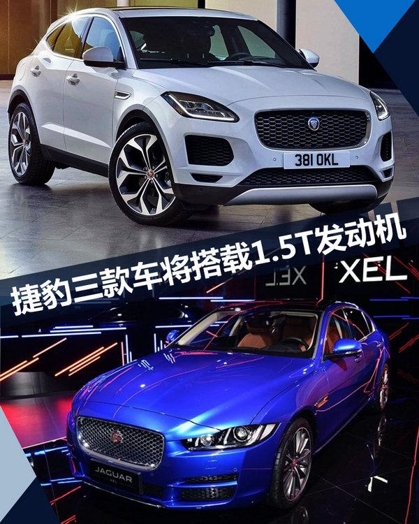 捷豹路虎将国产三缸1.5T发动机 捷豹三款车搭载-图1