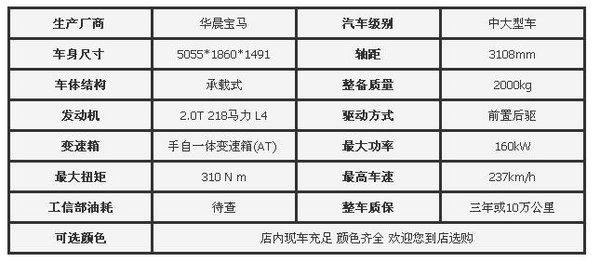全新寶馬5系冬季沖量優惠18萬 5系售全國-圖4