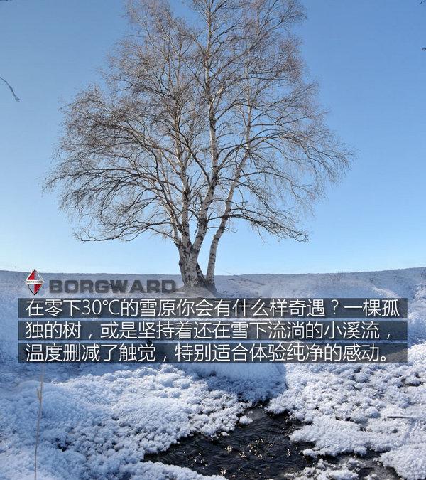 """零下30℃邂逅冰雪""""7""""缘 宝沃BX7冰雪体验-图3"""