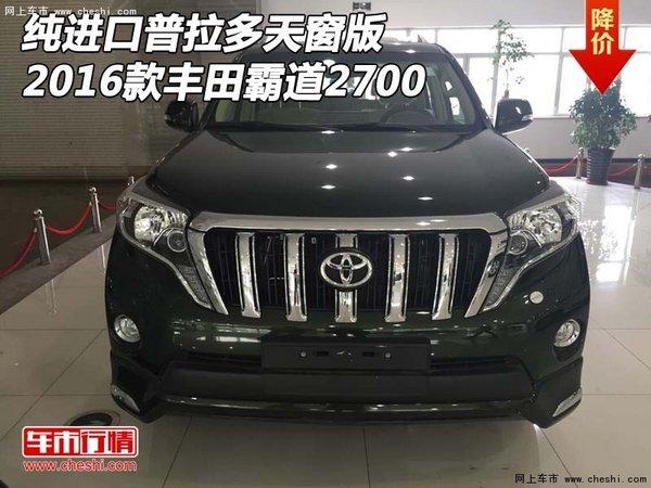 2016款进口丰田霸道2700现车6速天窗价格优惠