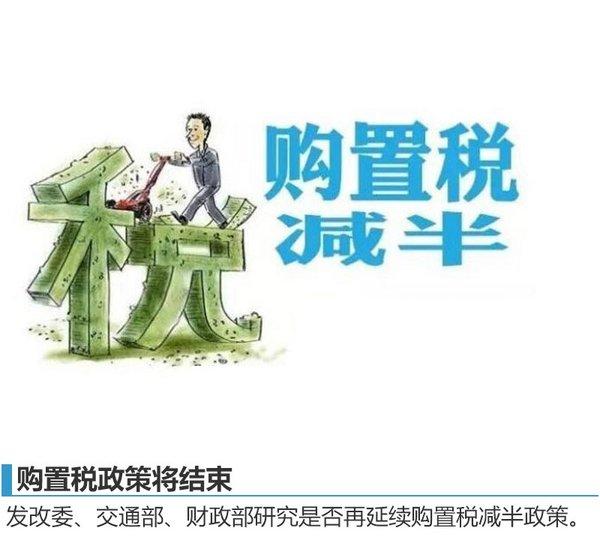 2016年度中国汽车市场十六大新闻评选-图5