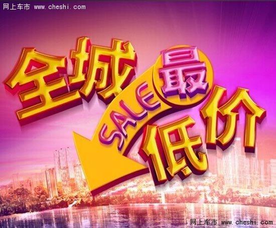 金环怡比亚迪五周年狂欢 厂家让利100万高清图片