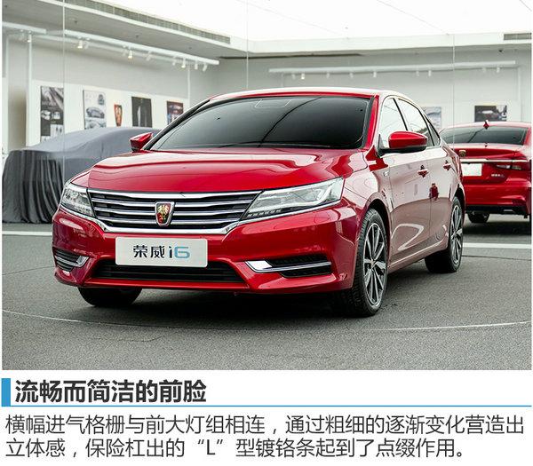 荣威950的双胞胎弟弟 新A级车i6设计解读-图3