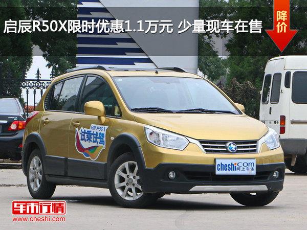 启辰R50X限时优惠1.1万元 少量现车在售-图1
