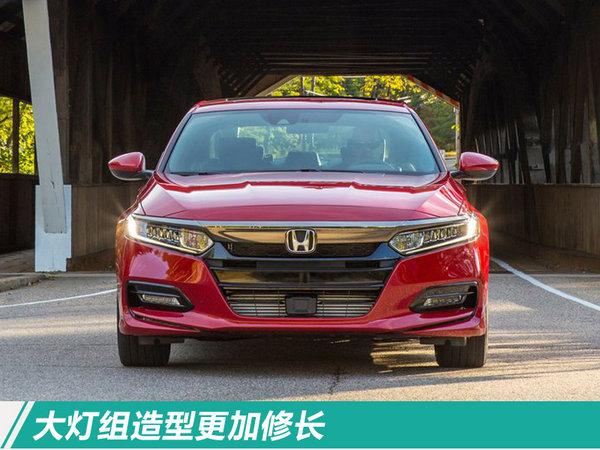 广汽本田将推出全新雅阁 百公里综合油耗下降1L-图7