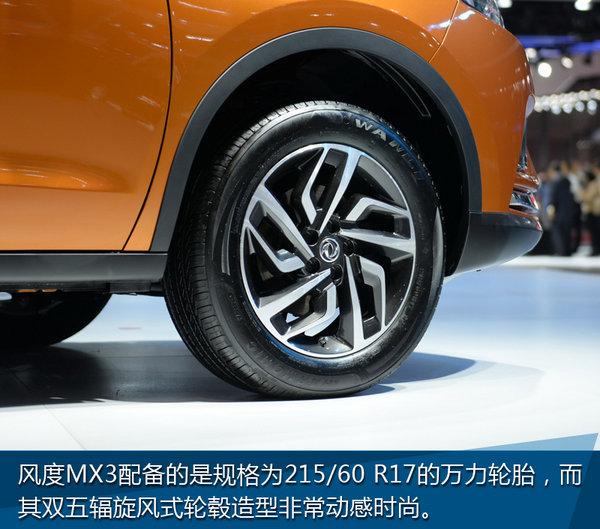 这车肯定会火 上海车展东风风度MX3实拍-图8